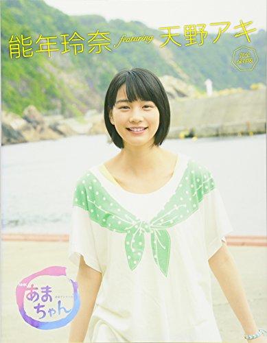 NHK連続テレビ小説 あまちゃん 能年玲奈 featuring 天野アキ 完全保存版