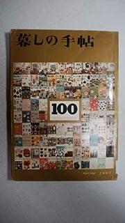 暮らしの手帖 100 19619年春号