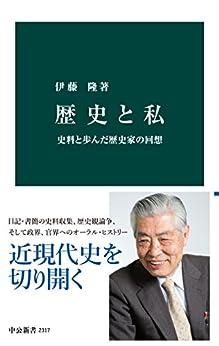 [伊藤隆]の歴史と私 史料と歩んだ歴史家の回想 (中公新書)