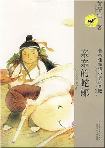 Huang Beijia qing qing xiaoshuo pinyinban - Qinqin de shelang (mit Pinyin)