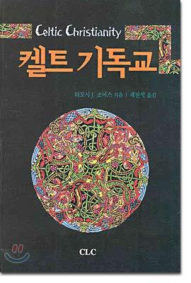 Celtic Christianity (Korean Edition)