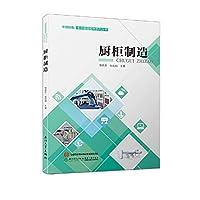 橱柜制造/中国橱柜专业基础教材系列丛书
