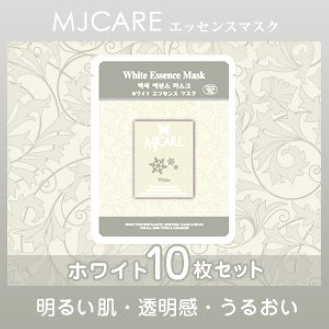 生む特殊祝うMJCARE (エムジェイケア) ホワイト エッセンスマスク 10セット