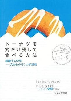[大阪大学ショセキカプロジェクト]のドーナツを穴だけ残して食べる方法