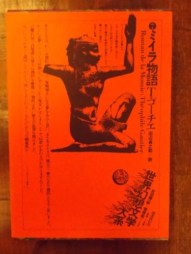 世界幻想文学大系〈7〉ミイラ物語 (1975年)