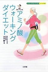Dr.アミノのアミノ酸ウォーキングダイエット (ホーム・メディカ・ブックス・ビジュアル版) 単行本
