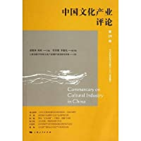 Commentary on Cultural Industry in China(Chinese Edition)
