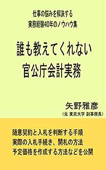 [矢野雅彦]の誰も教えてくれない官公庁会計実務