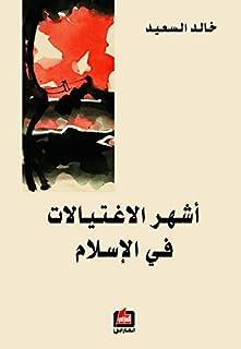 اشهر الاغتيالات في الاسلام