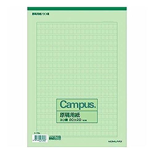 コクヨ 原稿用紙A4横書き20×20罫色緑50枚入り ケ-75N 『 2 セット 』