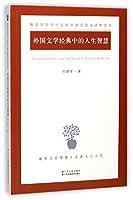 外国文学经典中的人生智慧