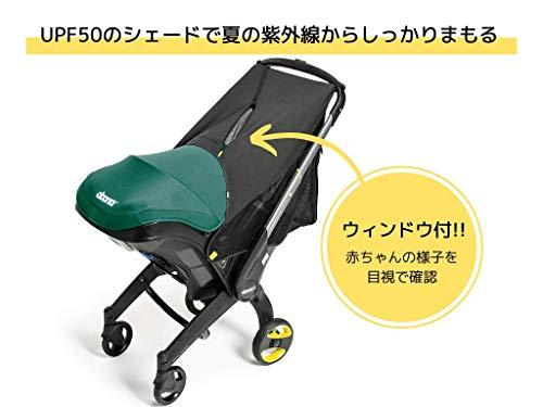 doonaベビーカー用日よけ虫よけカバー360°プロテクション【日本正規品】758044