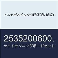 メルセデスベンツ(MERCEDES BENZ) サイドランニングボードセット 2535200600.