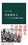 日本軍兵士―アジア・太平洋戦争の現実 (中公新書)