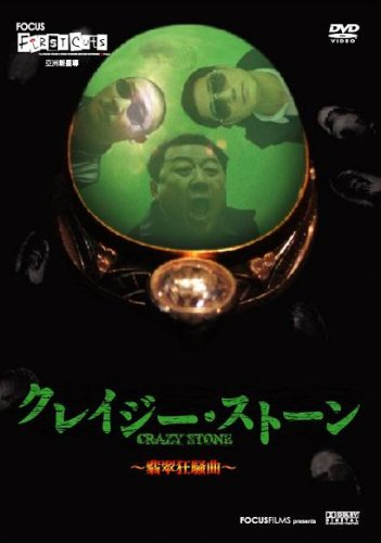 クレイジー・ストーン ~翡翠狂騒曲~ [DVD]