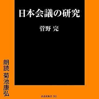 『日本会議の研究』のカバーアート