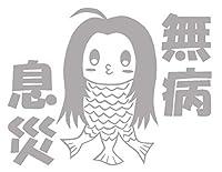 アマビエ 無病息災 イラスト カッティング ステッカー 選べる20色(小) (17.銀)