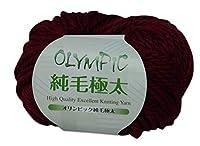 オリンピック純毛 極太 306 ワイン系