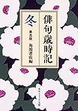 俳句歳時記 第五版 冬 (角川ソフィア文庫)