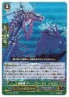 ヴァンガード GFC03 蝕骸竜ディープコープス・ドラゴン RR G-FC03 / 043