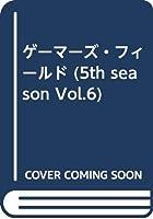ゲーマーズ・フィールド (5th season Vol.6)