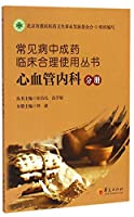 Common clinical rational use of medicine Series: Pediatrics Volume(Chinese Edition)