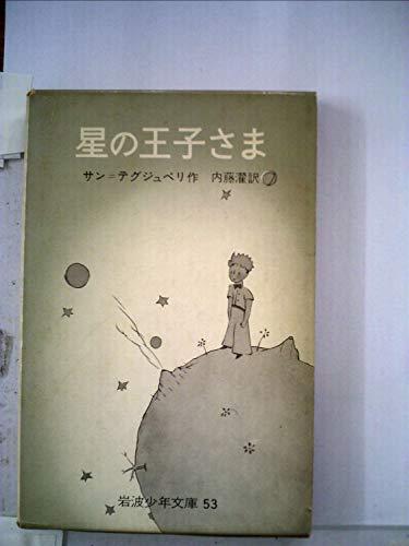 星の王子さま (1978年) (どらねこ大活字本(弱視用)シリーズ)の詳細を見る
