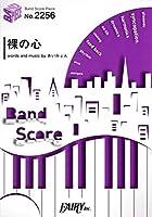 バンドスコアピースBP2256 裸の心 あいみょん TBS系火曜ドラマ「私の家政夫ナギサさん」主題歌 BAND SCORE PIECE 日本語 楽譜