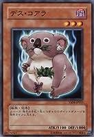 遊戯王 デス・コアラ 【ノーマル】 YSD4-JP011