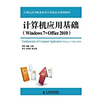 Fundamentals of Computer Application (Windows 7 + Office 2010)(Chinese Edition)