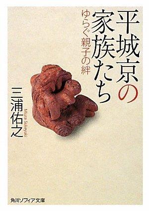 平城京の家族たち  ゆらぐ親子の絆 (角川ソフィア文庫)