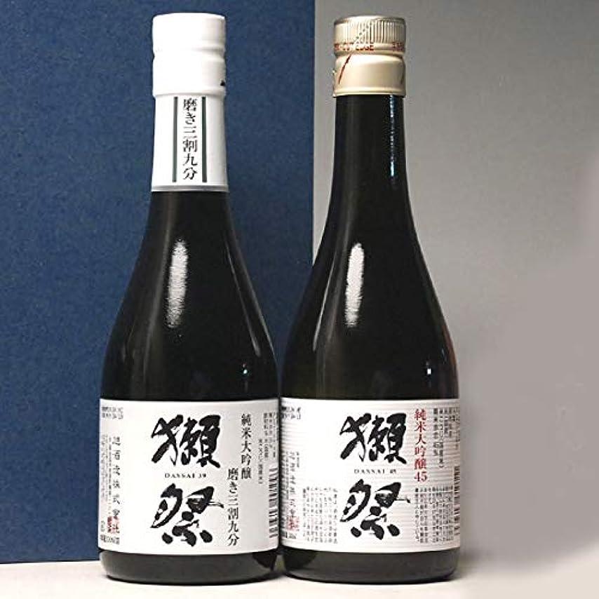 豆腐特派員些細獺祭 だっさい 飲み比べ 300ml×2本 セット のみくらべ