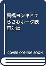 高橋ヨシキ×てらさわホーク映画対談(仮)