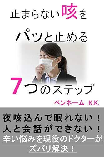 止まらない咳をパッと止める7つのステップ: 夜咳き込んで眠れない!人と会話ができない!辛い悩みを現役のドクターがズバリ解決!