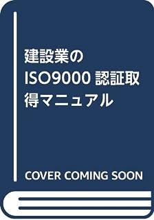 建設業のISO9000認証取得マニュアル