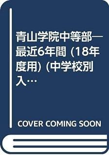 青山学院中等部―最近6年間 (18年度用) (中学校別入試問題集シリーズ (L4))
