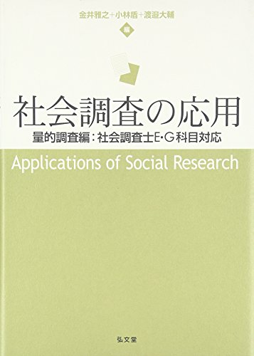 社会調査の応用―量的調査編:社会調査士E・G科目対応