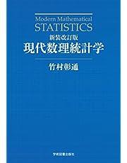 新装改訂版 現代数理統計学