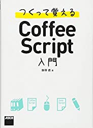 CoffeeScript: switch の 条件分岐