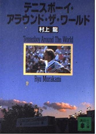 テニスボーイ・アラウンド・ザ・ワールド (講談社文庫)