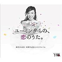 ユーミンからの、恋のうた。(初回限定盤B)(3CD+DVD)