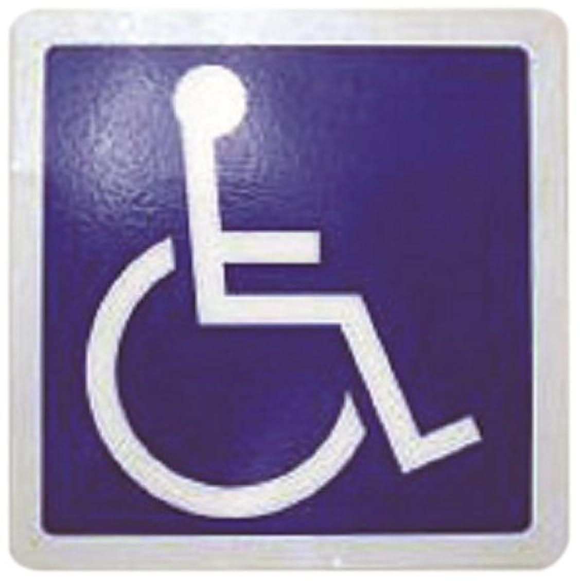 ムスゼロアラバマフジホーム車用安心マーク 車椅子マーク マグネットタイプ