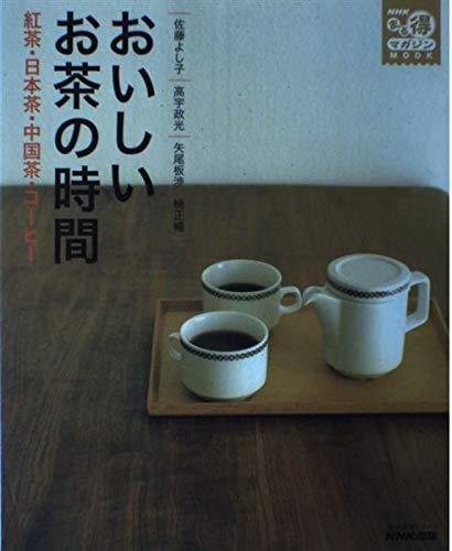 おいしいお茶の時間―紅茶・日本茶・中国茶・コーヒー (生活実用シリーズ NHKまる得マガジンMOOK)の詳細を見る