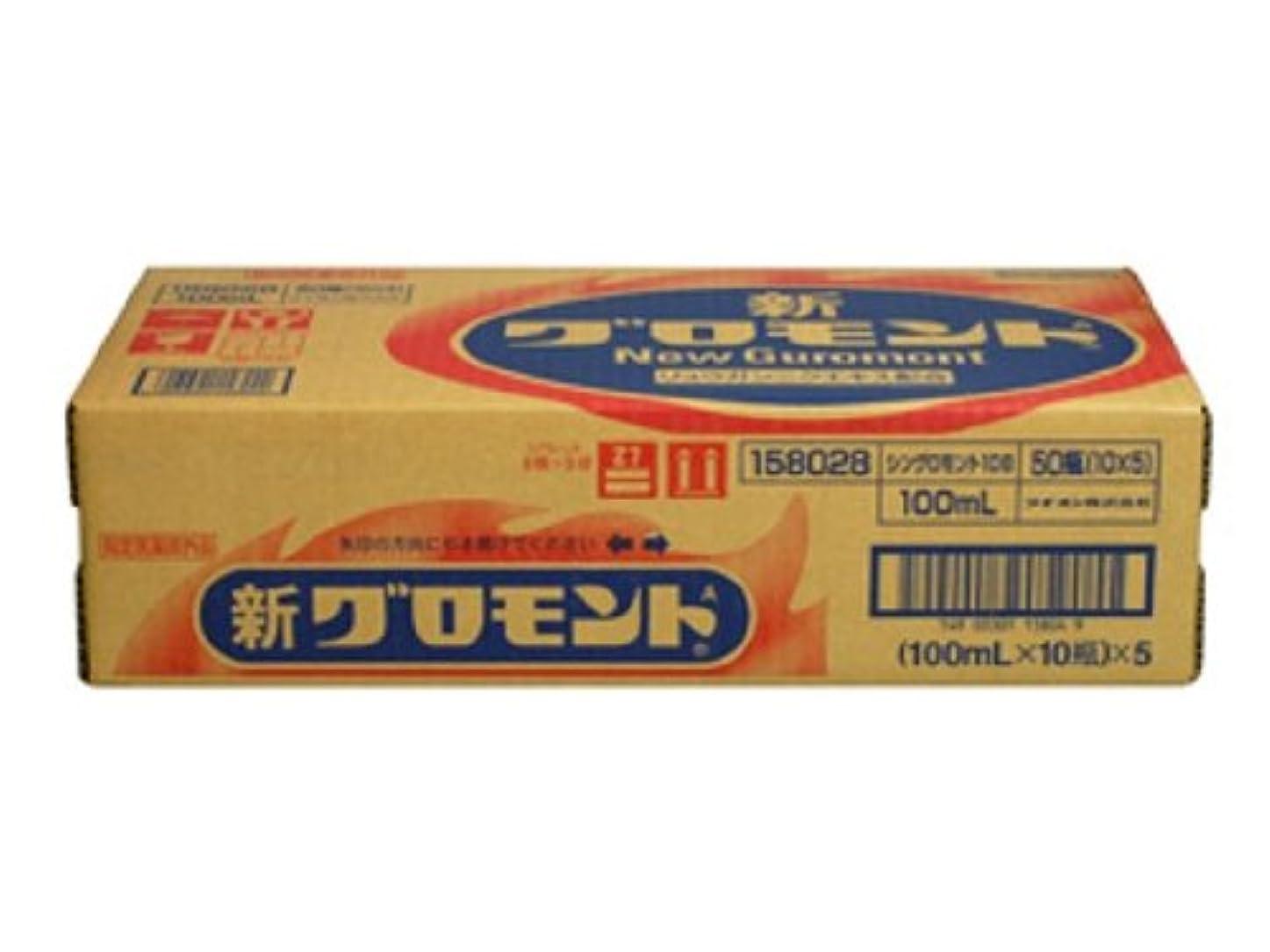 お別れ保守的クーポン新グロモントA 100ml×10本×5個パック (指定医薬部外品)