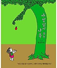 Giving Tree (Korean Edition)