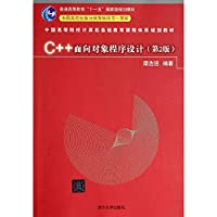 C ++ object-oriented programming (2nd edition) Chinese institutions of higher learning basic computer education curriculum system planning materials(Chinese Edition)