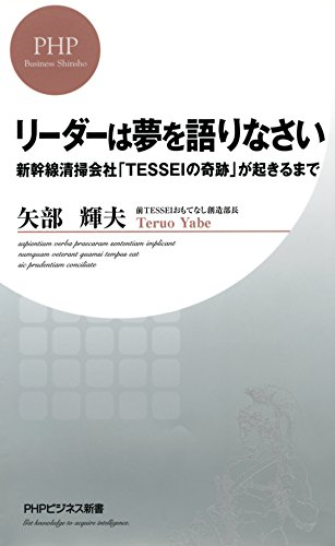 リーダーは夢を語りなさい 新幹線清掃会社「TESSEIの奇跡」が起きるまで (PHPビジネス新書)