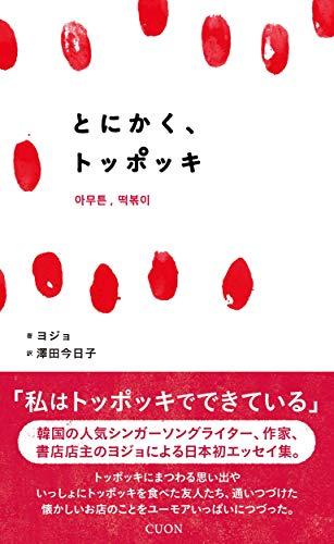 とにかく、トッポッキ (K-BOOK PASS 3)