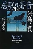 湯島ノ罠 居眠り磐音(四十四)決定版 (文春文庫)