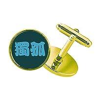 中国の姓の文字を中国の独孤求 スタッズビジネスシャツメタルカフリンクスゴールド